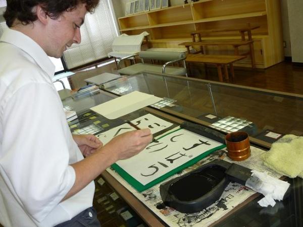 Kalligrafie auf Shikoku